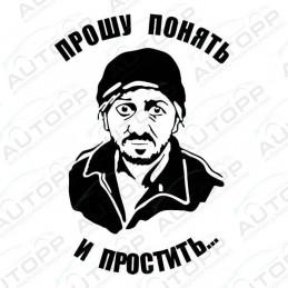 Lipdukas - Nasha Rasha
